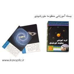 بسته آموزشی منظومه خورشیدی
