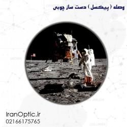 وصله ( پیکسل ) طرح نیل آرمسترانگ بر روی ماه
