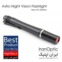 چراغ قوه تک نور قرمز - Astro Night Vision Flashligh AAA Battery