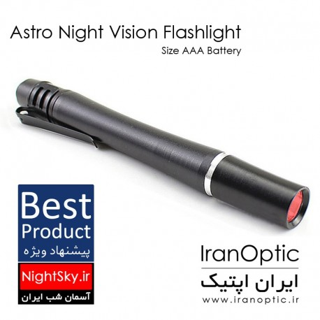 چراغ قوه تک نور قرمز - Astro Night Vision Flashligh AAA Battery