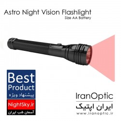 چراغ قوه تک نور قرمز AA باطری - Astro Night Vision Flashlight AA Battery