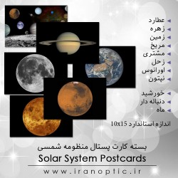 بسته کارت پستال منظومه شمسی