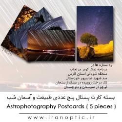 بسته کارت پستال پنج عددی طبیعت و آسمان شب