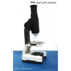 میکروسکوپ دانش آموزی 600X