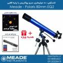 تلسکوپ شکستی 80 میلیمتری (مید) - Meade POLARIS 80mm