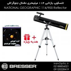 تلسکوپ بازتابی 114 میلیمتری نشنال جئوگرافی - NATIONAL GEOGRAPHIC 114/900 Reflector Telescope AZ