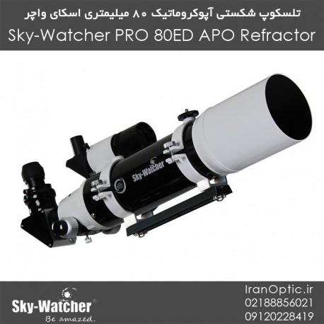 لوله تلسکوپ شکستی آپوکروماتیک 80 میلیمتری اسکای واچز