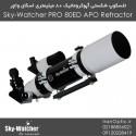 لوله تلسکوپ شکستی آپوکروماتیک 80 میلیمتری اسکای واچر