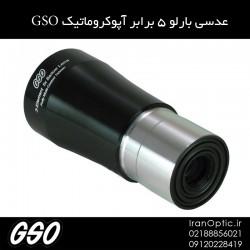 عدسی بارلو 5 برابر آپوکروماتیک GSO