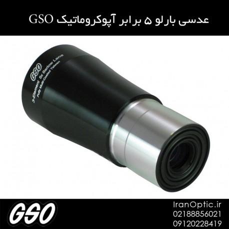 عدسی بارلو 5 برابر GSO