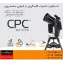 تلسکوپ 8 اینچی اشمیت کاسگرین CPC (سلسترون) - CPC 800 GPS (XLT)