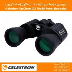 دوربین دوچشمی 10x50 آپ کلوز (سلسترون) - Celestron UpClose G2 10x50 Porro Binocular