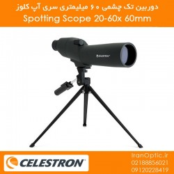دوربین تک چشمی UpClose Spotting Scope 20-60x60mm