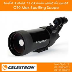 دوربین سلسترون C90 MAK