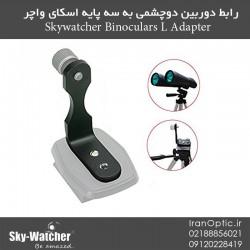 رابط دوربین دوچشمی به سه پایه اسکای واچر - Skywatcher Binoculars L Adapter