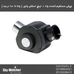چپقی مستقیم کننده 1.25 اینچ اسکای واچر ( 45 تا 90 درجه )