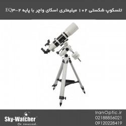 تلسکوپ شکستی 102 میلیمتری آکروماتیک اسکای واچر با پایه EQ3-2