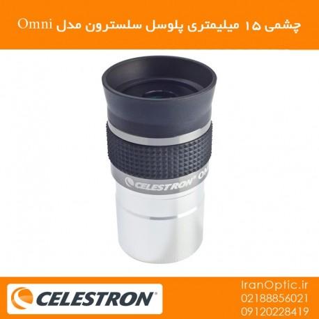 چشمی 15 میلیمتری پلوسل سلسترون مدل Omni