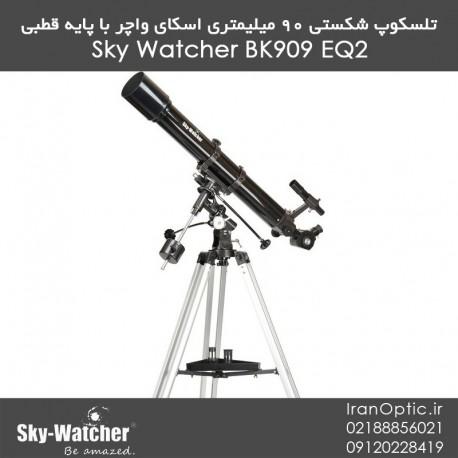 تلسکوپ شکستی 90 میلیمتری اسکای واچر با پایه قطبی - Sky Watcher BK909 EQ2