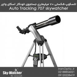 تلسکوپ شکستی 70 میلیمتری جستجوی خودکار اسکای واچر -Auto Tracking 707 skywatcher