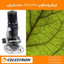 میکروسکوپ دیجیتال مدل آمیبا (سلسترون) - Celestron Amoeba Dual Purpose Digital Microscope