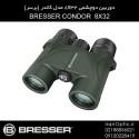 دوربین دوچشمی 8x32 مدل کاندر (برسر) - BRESSER CONDOR 8x32