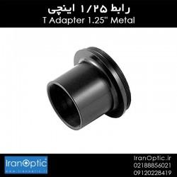 ربط 1/25 اینچی به تلسکوپ - T Adapter 1.25'' Metal