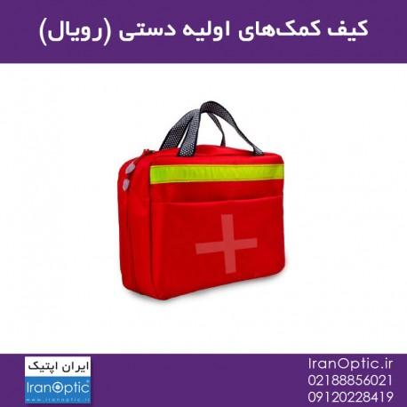 جعبه کمکهای اولیه دستی (مدل IR103)