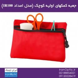 کیف کمکهای اولیه کمری کوچک (مدل امداد IR100)