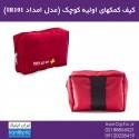 کیف کمکهای اولیه کوچک (مدل امداد IR101)