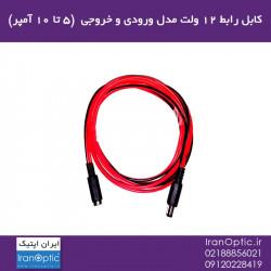 کابل رابط 12 ولت مدل ورودی و خروجی (5 تا 10 آمپر)