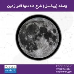 وصله (پیکسل) طرح ماه تنها قمر زمین