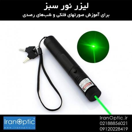 لیزر سبز Green Laser