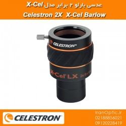 عدسی بارلو 2 برابر سلسترون مدل X-Cel
