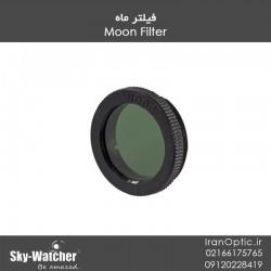 فیلتر ماه - Moon Filter