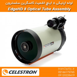 لوله تلسکوپ 8 اینچ اشمیت کاسگرین سلسترون مدل EdgeHD