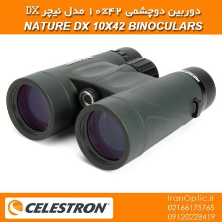 دوربین دوچشمی 10X42 مدل NATURE DX سلسترون