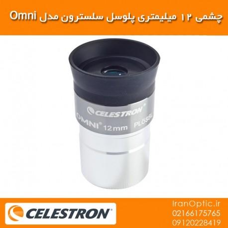 چشمی 12 میلیمتری پلوسل سلسترون مدل Omni
