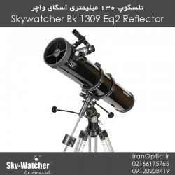 تلسکوپ بازتابی 130 میلیمتری اسکای واچر (پایه قطبی) مدل BK1309 EQ2