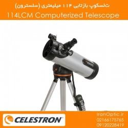 تلسکوپ بازتابی 114 میلیمتری (سلسترون) - 114LCM Computerized Telescope
