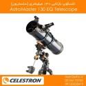 تلسکوپ بازتابی 130 میلیمتری (سلسترون) Astromaster 130 EQ