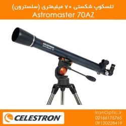 تلسکوپ شکستی 70 میلیمتری (سلسترون) - Astromaster 70AZ