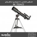 تلسکوپ شکستی 70 میلیمتری اسکای واچر مدل BK 705AZ2