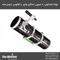 لوله اپتیکی تلسکوپ 8 اینچی اسکای واچر (فکوسر دو سرعته)