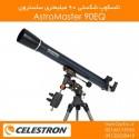 تلسکوپ شکستی 90 میلیمتری (سلسترون) - AstroMaster 90EQ