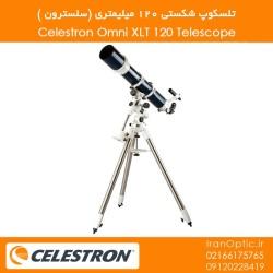 تلسکوپ شکستی 120 میلیمتری (سلسترون ) - Celestron Omni XLT 120 Telescope