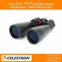 دوربین دوچشمی 15x70 اسکای مستر (سلسترون) - SkyMaster 15x70 Binocular