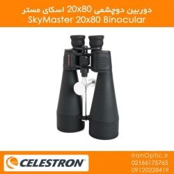 دوربین دوچشمی 20x80 مدل اسکای مستر (سلسترون) - SkyMaster 20×80
