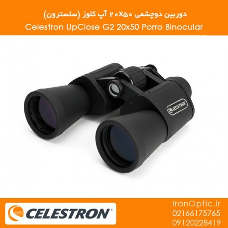 دوربین دوچشمی UpClose G2 20x50