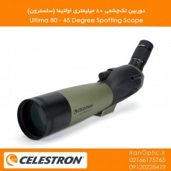 دوربین تک چشمی Ultima 80 - 45 Degree Spotting Scope